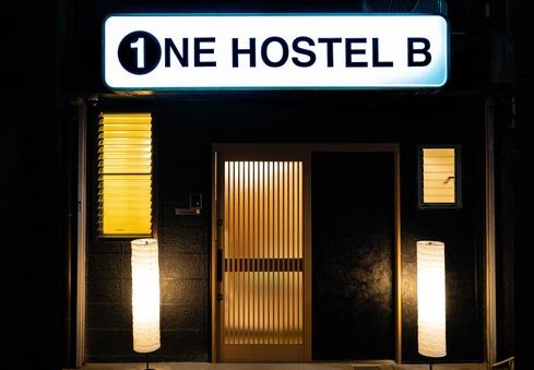 【離れ】●一軒家貸切り古民家ホテルBタイプ●