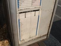 京急バス羽田行き時刻表