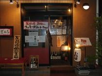 近隣居酒屋ざくろ入口1