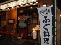 近隣居酒屋ざくろ入口2
