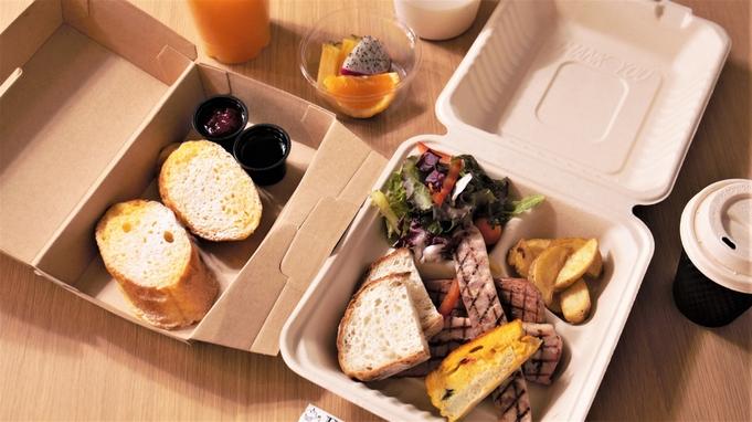 【部屋食】1日5室限定 お部屋にピックアップ朝食