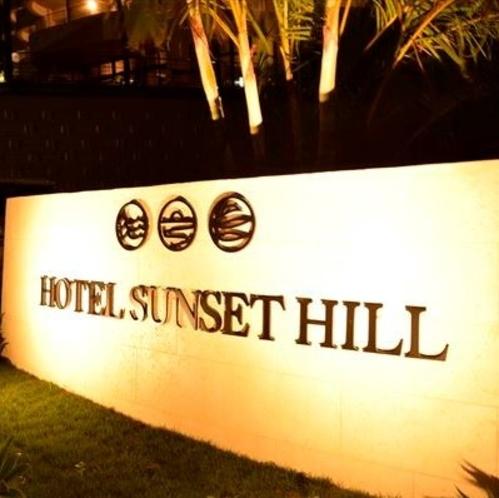 ホテルへの小道入り口サイン