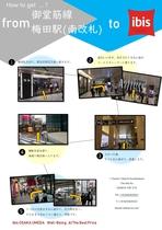 御堂筋梅田駅