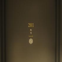 201【粉雪】和洋室ツイン 定員1~4名 43.25㎡
