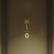 303【牡丹雪】和室 定員1~4名 41.06㎡