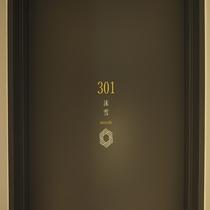 301【沫雪】洋室ツイン 定員1~4名 44.76㎡
