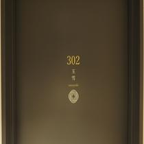 302【玉雪】洋室ツイン 定員1~4名 41.69㎡