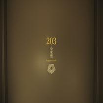 203【小米雪】洋室ツイン 定員1~2名 40.36㎡