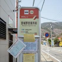 *[最寄バス停・宮城野営業所前]当館から徒歩2分!小田原駅や湯本駅などから出ている箱根登山バス