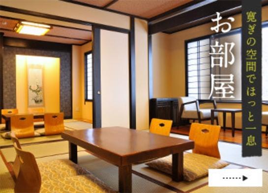 【家族同室】【ファミリー】【カップル】温泉露天貸切風呂45分付1泊2食プラン