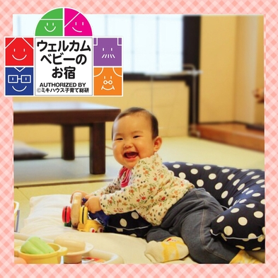 【ファミリー】赤ちゃん歓迎♪ミキハウス子育て総研認定ウェルカムベビールーム【ペット不可】