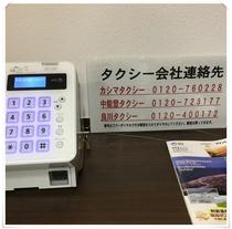 中能登町のタクシー 電話番号
