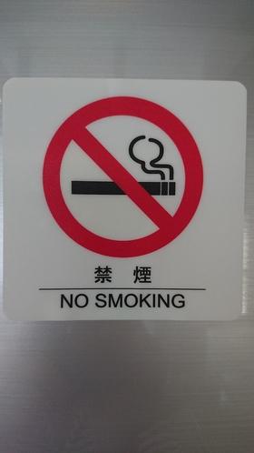 館内禁煙です