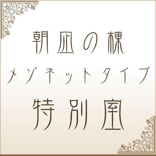【朝凪の棟(メゾネット特別室)】