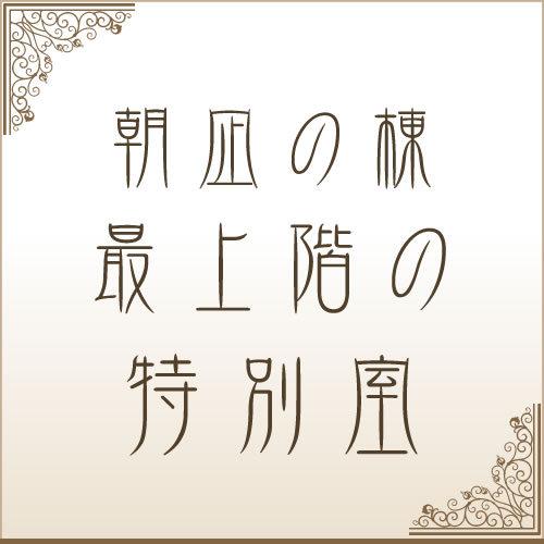 【朝凪の棟(最上階の特別室)】