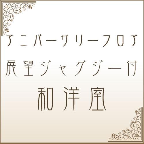 【アニバーサリーフロア(展望ジャグジー付和洋室】