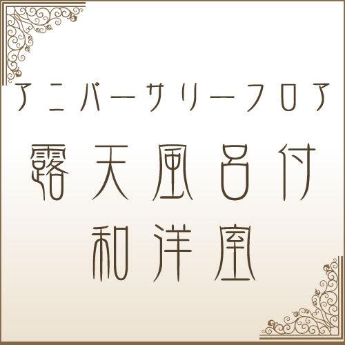 【アニバーサリーフロア(露天風呂付和洋室)】