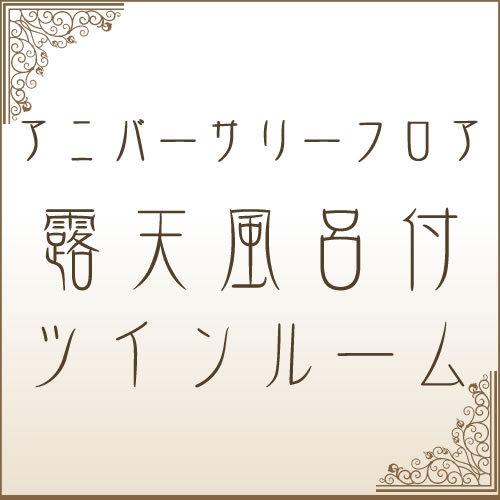 【アニバーサリーフロア(露天風呂付ツインルーム】