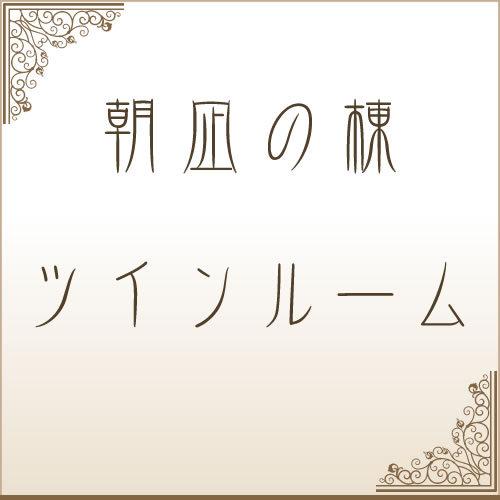 【朝凪の棟(ツインルーム)】
