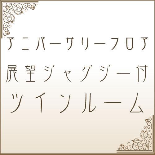 【アニバーサリーフロア(展望ジャグジー付ツインルーム】