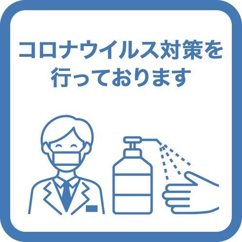 当館では、コロナウイルス感染拡大の防止対策を行っています。