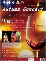 星降森の AutumnConcert