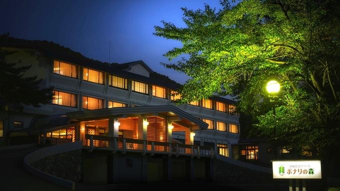 【素泊まりプラン】湯量日本一級の温泉をお得に楽しもう♪お得な条件付<布団敷きセルフサービス>直前割