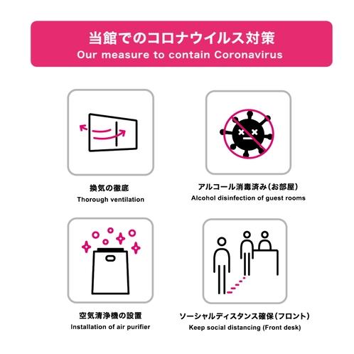 当ホテルは「宿泊施設における新型コロナウイルス対応ガイドライン」に則り対策をおこなっております。