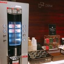 サービスドリンク カフェインレスコーヒーもご用意。香り高い挽きたてをお楽しみください。