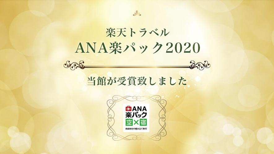 ANA楽パック2020を受賞しました!