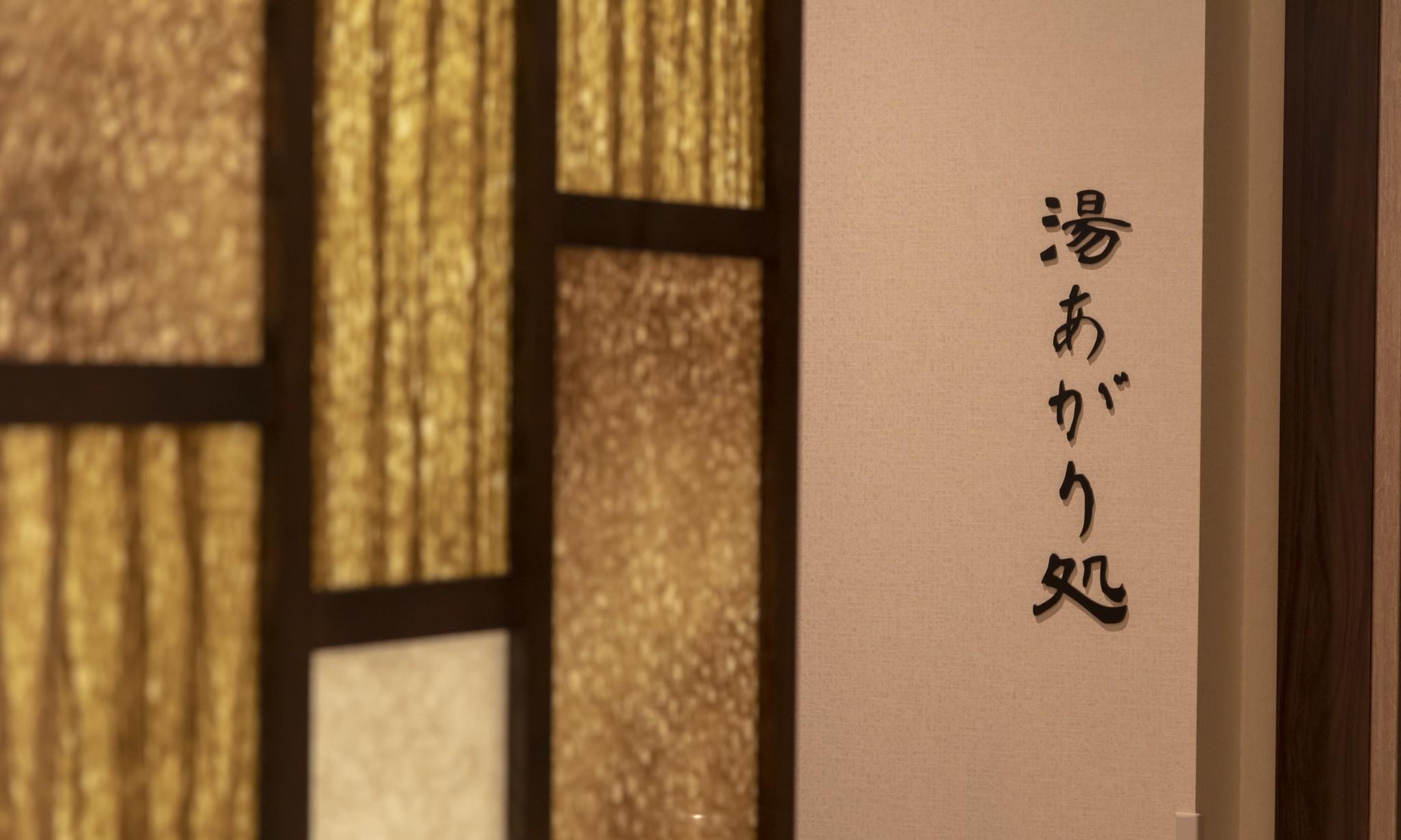 【館内】13F湯上がり処(1)