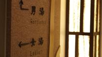 【水都の湯】大浴場 (13階)