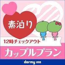 ◆12時チェックアウト♪カップルプラン(素泊まり)