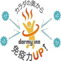 ◆ドーミーインの大浴場で免疫力UP◆