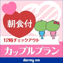 ◆12時チェックアウト♪カップルプラン(朝食付)
