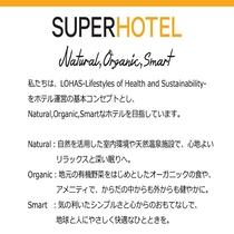 LOHASを基本コンセプトに【ナチュラル・オーガニック・スマートなホテルを目指します♪】