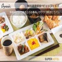 【2018年11月28日OPEN】スーパーホテル長野・飯田インターの無料ビュッフェ朝食