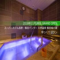 【2018年11月28日OPEN】スーパーホテル長野・飯田インターのゆっくりプラン
