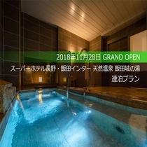 【2018年11月28日OPEN】スーパーホテル長野・飯田インターの連泊プラン
