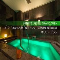 【2018年11月28日OPEN】スーパーホテル長野・飯田インターのホリデープラン
