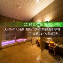 【2018年11月28日OPEN】スーパーホテル長野・飯田インターのシニアプラン