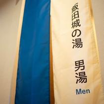 【Natural】◆天然温泉 飯田城の湯◆よりよい睡眠に効果がございますので、ぜひご入浴ください♪