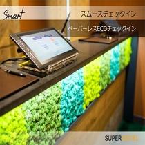 【2018年11月28日OPEN】スーパーホテル長野・飯田インターのECOチェックイン