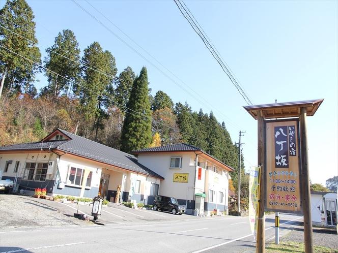 外観(里山レストラン増築・バリアフリー対応駐車場整備前)