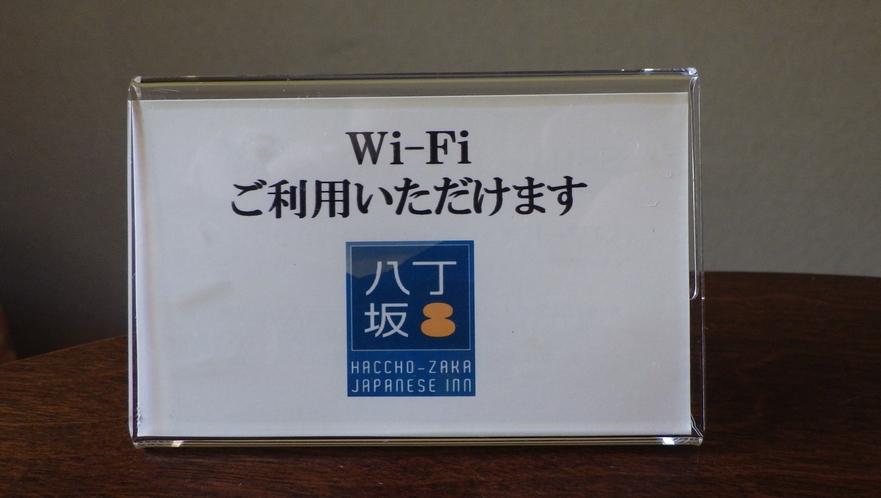 無料Wi-Fi ご案内(本館・別館)
