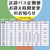 送迎バス時刻表 ※2019年10月より