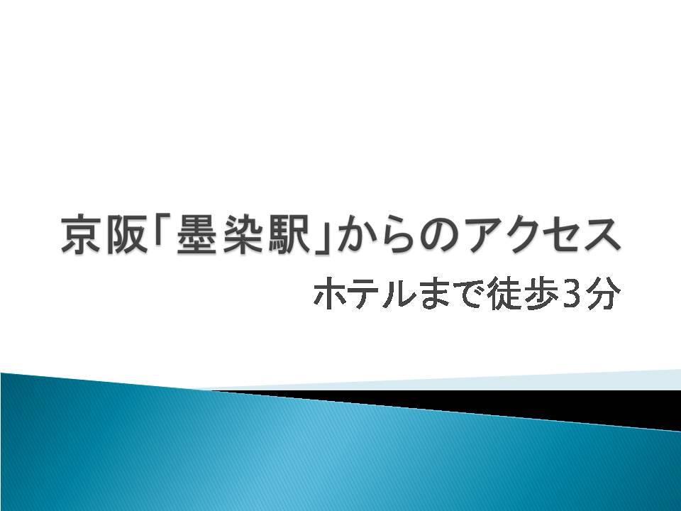 京阪電車「墨染駅」からのアクセス