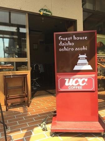 Guesthousedaisho oshiroasobi