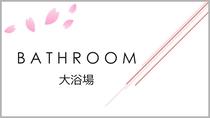 大浴場>> ご利用時間 15:00 ~ 24:00 、 6:00 ~ 9:00