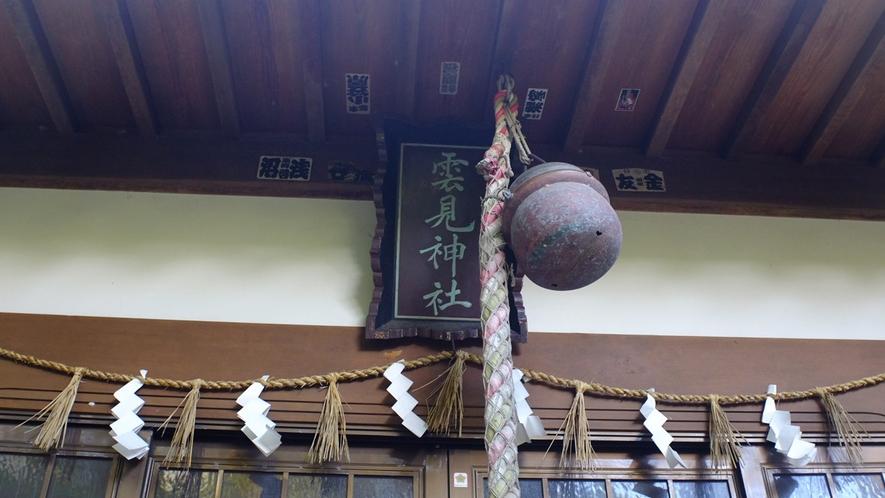 *烏帽子山/山頂を目指す途中の雲見神社